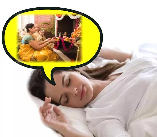 सपने में पूजा होते देखना आपको क्या चेतावनी दे रहे हैं जानिए