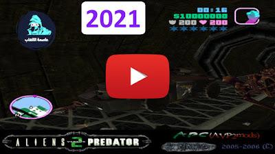 تحميل لعبه جاتا  gta vice city Aliens VS Predator يوتيوب