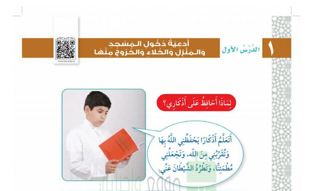 حل درس أدعية دخول المسجد والمنزل والخلاء والخروج منها الفقه للصف الثاني ابتدائي