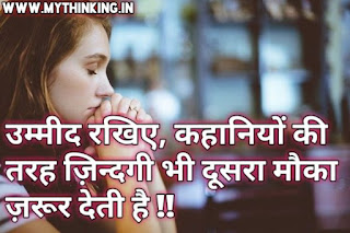 Hope Quotes in Hindi