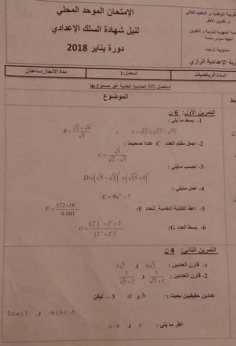 نموذج الامتحان الموحد المحلي في مادة الرياضيات 2018 الثالثة إعدادي