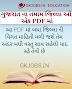 Gujarat na tamam Jila ni PDF Download
