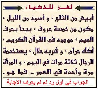 100 لغز وحله منتديات الجلفة لكل الجزائريين و العرب