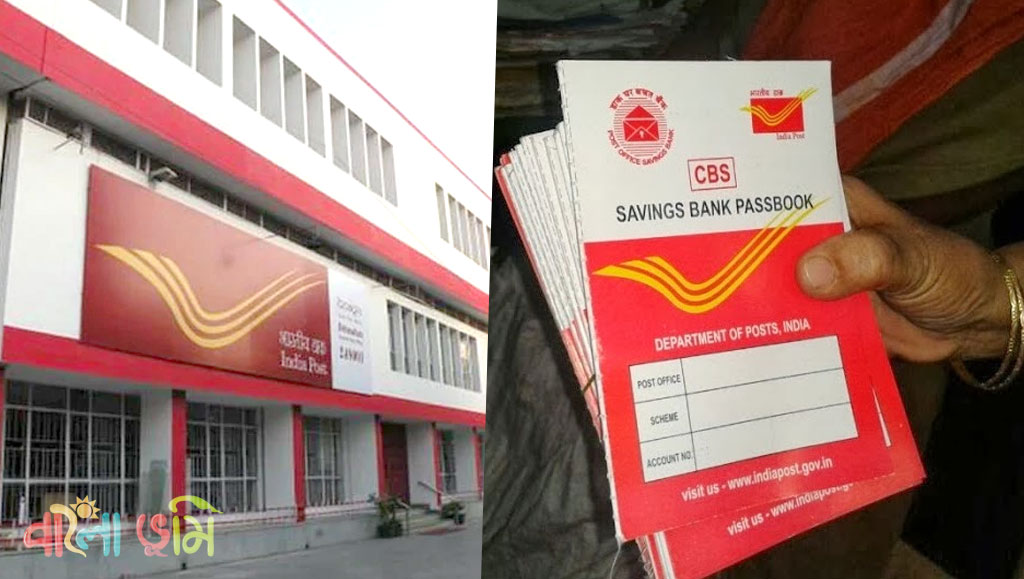 Open Post Office Saving Account for More Interest