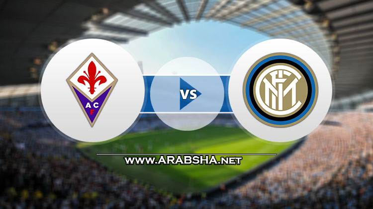 مشاهدة مباراة انتر ميلان وفيورنتينا بث مباشر 29-01-2020 كأس ايطاليا