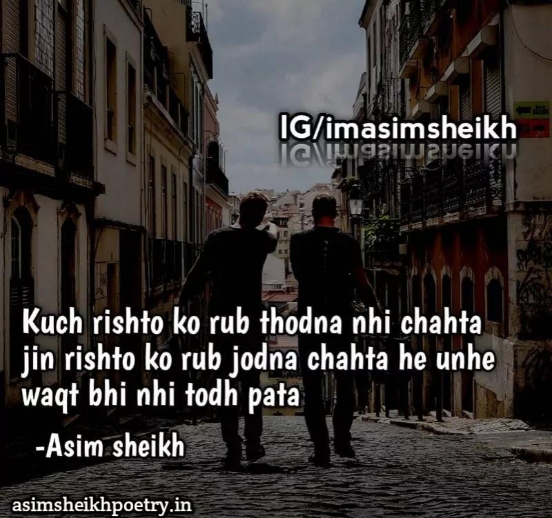 dosti shayari in hindi | asimsheikhpoetry.in