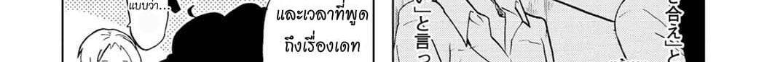 อ่านการ์ตูน Koisuru Yankee Girl ตอนที่ 1 หน้าที่ 83