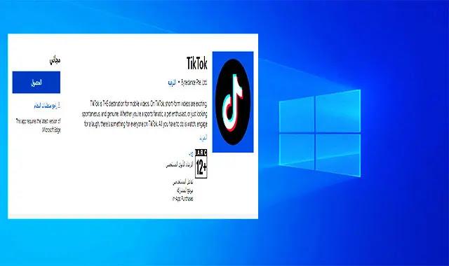 تحميل وتشغيل تطبيق تيك TikTok على الويندوز Windows 10