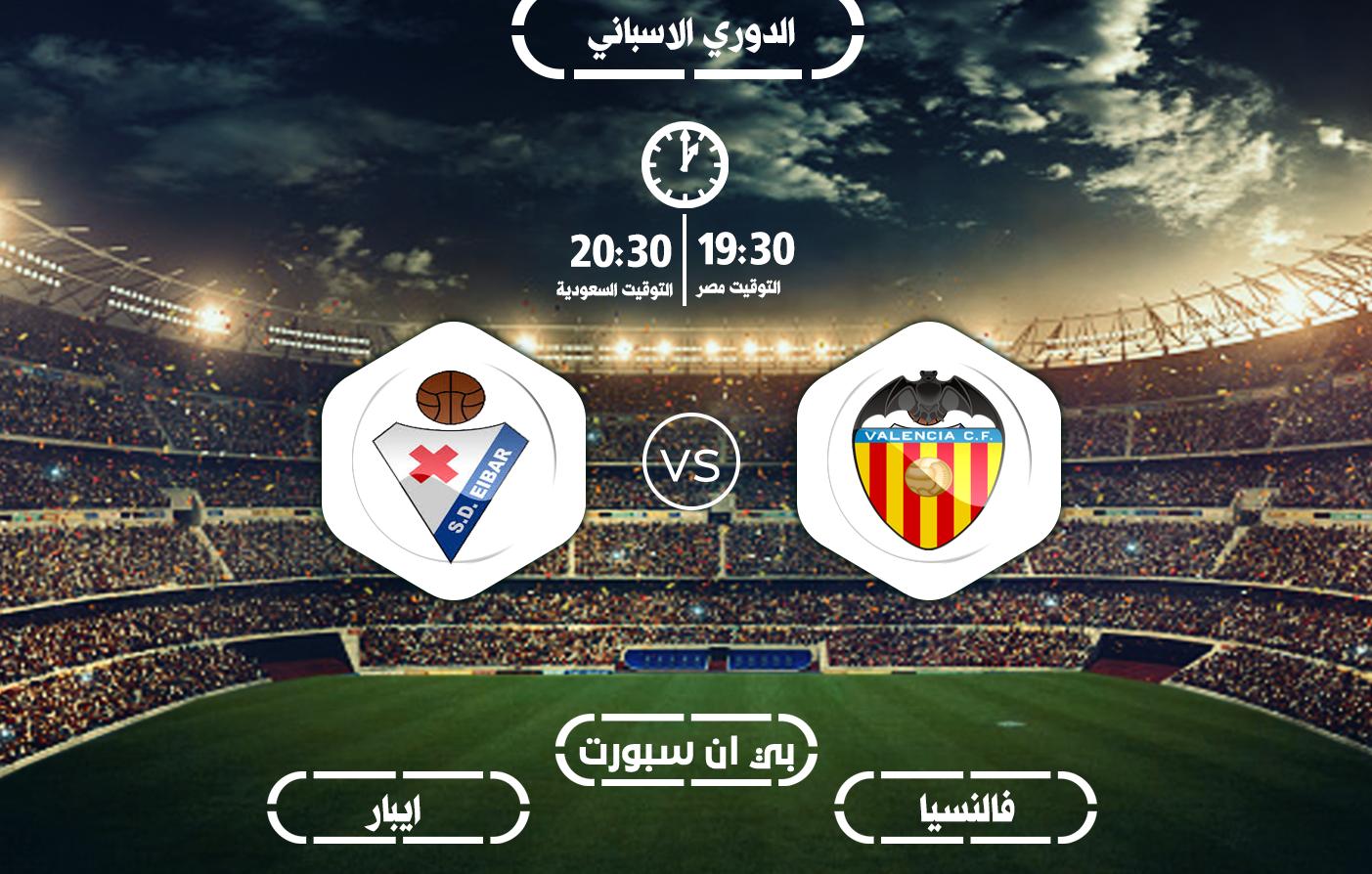 يلا شوت الجديد | مشاهدة مباراة فالنسيا وإيبار الدوري الإسباني