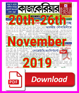 kaajcareer epaper pdf download - 20th November 2019 kaajcareer pdf by jobcrack.online