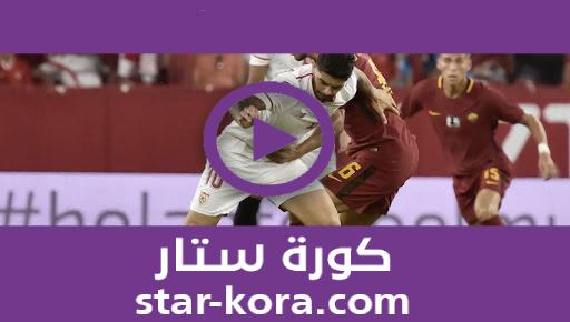 مشاهدة مباراة روما واشبيلية بث مباشر كورة ستار اون لاين لايف 06-08-2020 الدوري الأوروبي