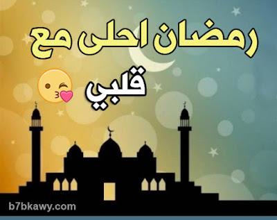 رمضان احلى مع قلبي