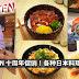 DON KAITEN 十周年促销!各种日本料理只需RM10 !而且还送Free Gift和价值高达RM450的Cash Vouchers