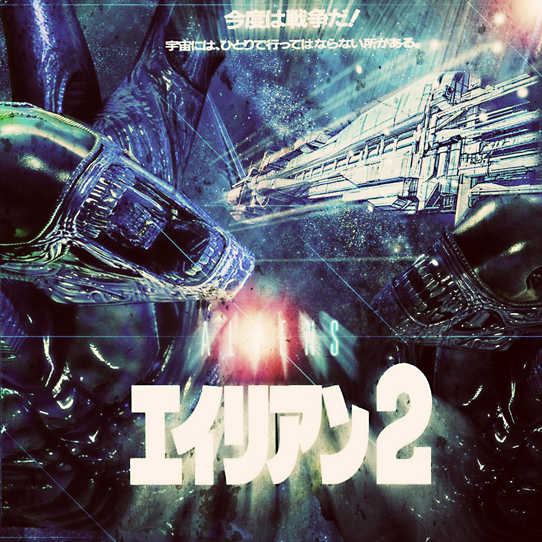 Alien Movie: The Geeky Nerfherder: Movie Poster Art: Aliens (1986