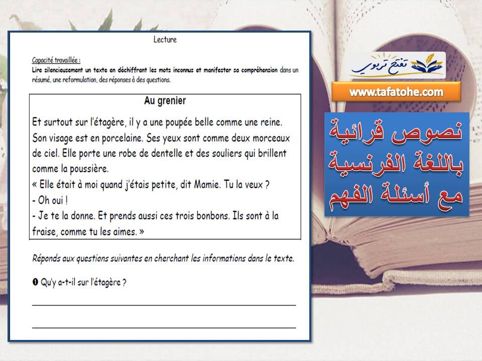 نصوص قرائية باللغة الفرنسية مع أسئلة الفهم