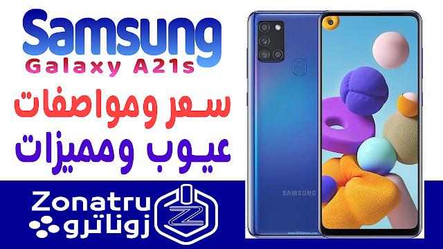 مواصفات وسعر Samsung Galaxy A21s - عيوب ومميزات سامسونج جالكسي ايه 21 اس