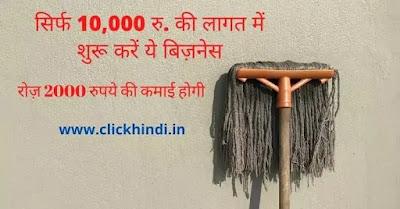 सिर्फ 10,000 रु. की लागत में शुरू करें ये बिज़नेस, रोज़ 2000 की कमाई होगी..