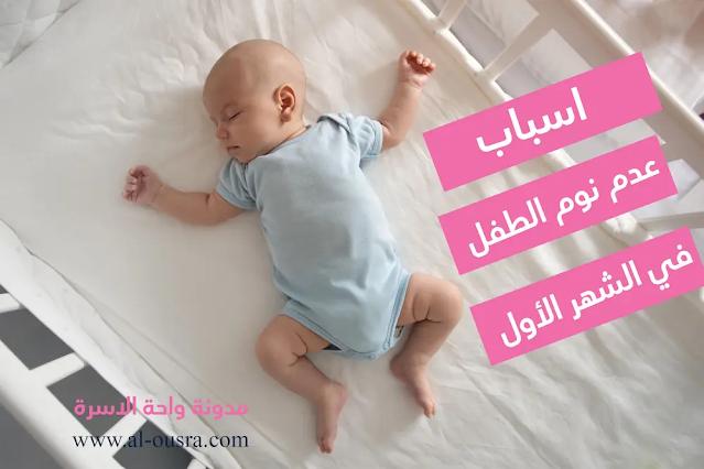 أسباب عدم نوم الرضيع في الشهر الأول