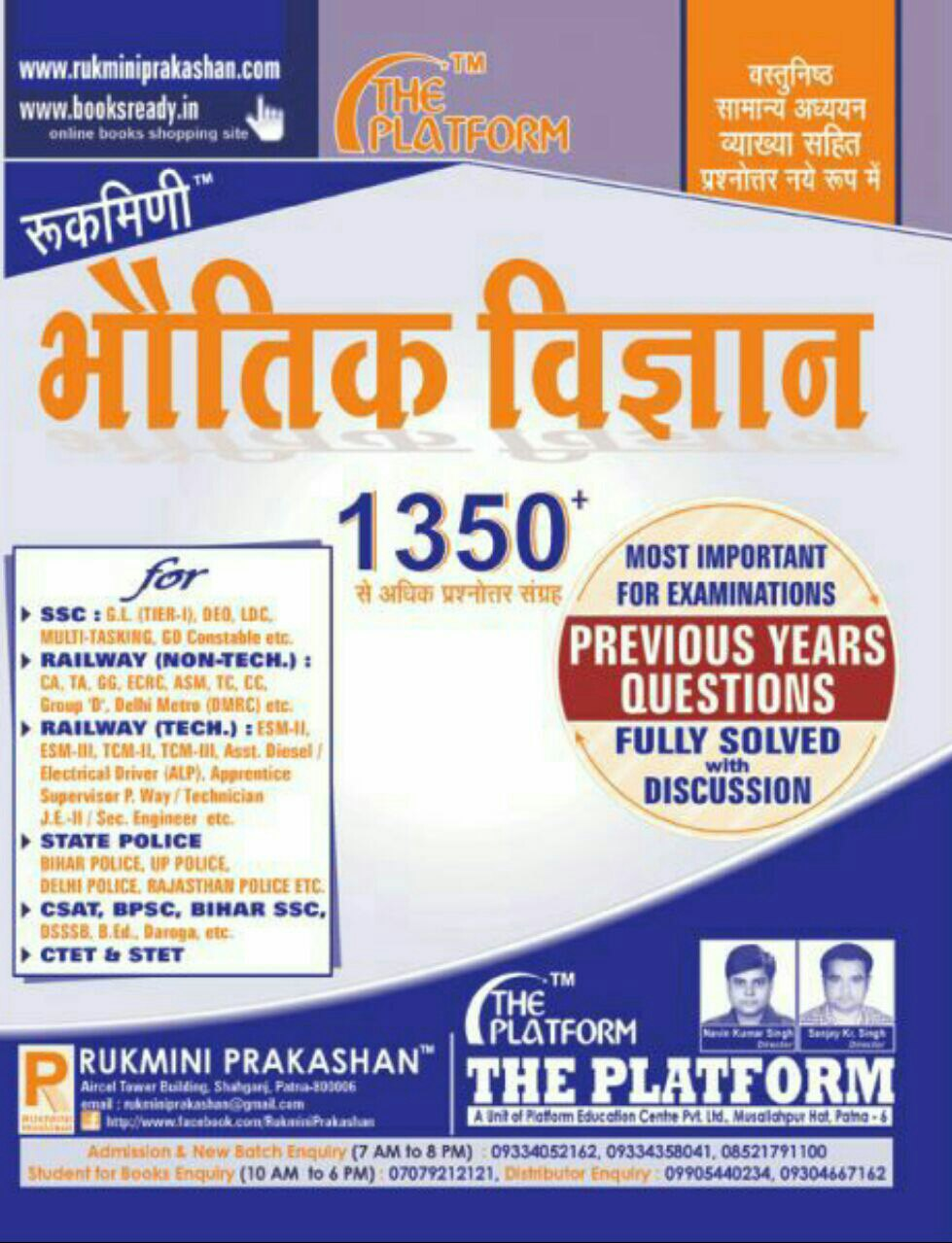 Physical Science Book for SSC l Railway Exam Hindi l Download PDF