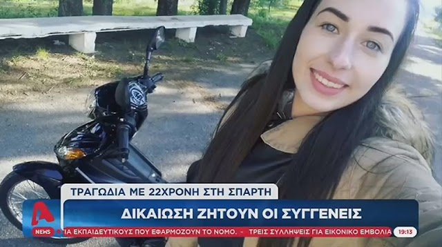 """ΤΡΑΓΩΔΙΑ...22χρονος """"άγγελος"""" δολοφονήθηκε στην άσφαλτο στην ΕΟ Σπάρτης....Την χτύπησε Ι.Χ και επερχόμενο έτερο αυτοκίνητο την διαμέλισε...."""
