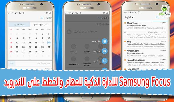 تطبيق Samsung Focus للادارة الذكية للمهام والخطط على الاندرويد | بحرية درويد