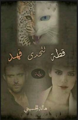 رواية قطة تتحدى فهد - هالة الحسيني