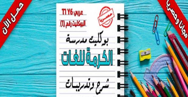 تحميل بوكليت مدرسة الكرمة للغات في منهج اللغة العربية للصف السادس الابتدائي الترم الاول 2019