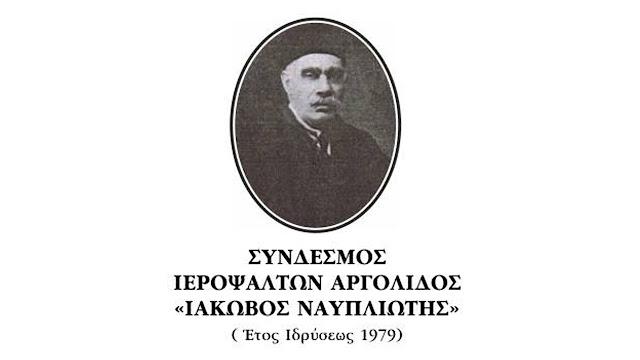 Δ.Σ του Συνδέσμου Ιεροψαλτών Αργολίδος ΄΄Ιάκωβος Ναυπλιώτης΄΄