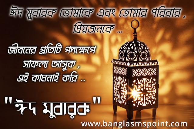 Eid Mubarak Images Bangla