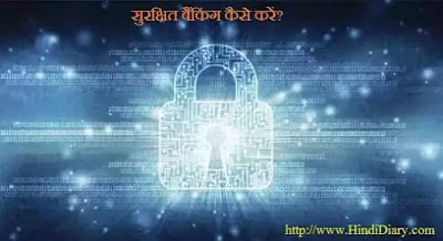 Safe Banking - सुरक्षित बैंकिंग कैसे करें?