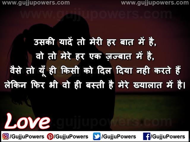 shayari love story status