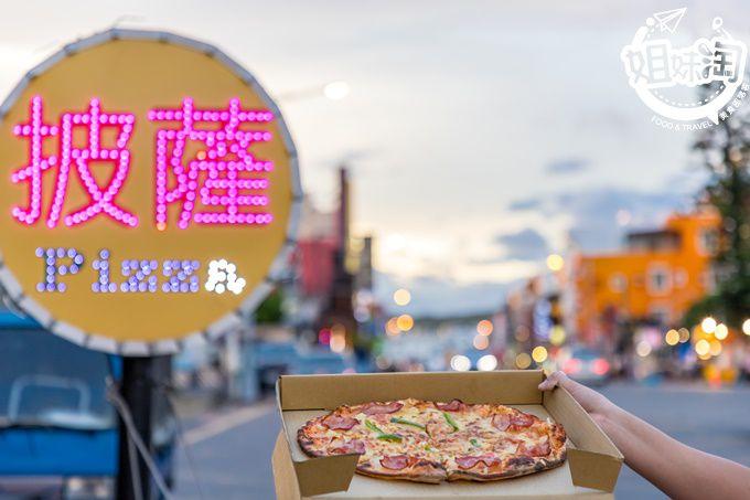 200元吃到10吋手工窯烤現做薄皮酥脆Pizza-紅磚窯手工窯烤披薩