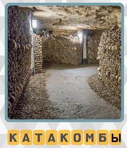600 слов на стенах в катакомбах сделано освещение в проходе 13 уровень