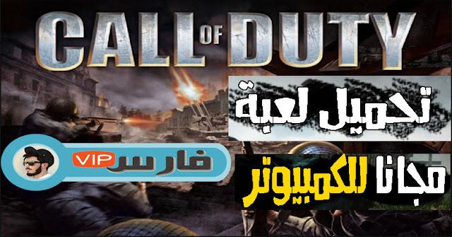 تحميل لعبة كول اوف ديوتي موبايل للكمبيوتر Call of Duty: Mobile for PC برابط مباشر