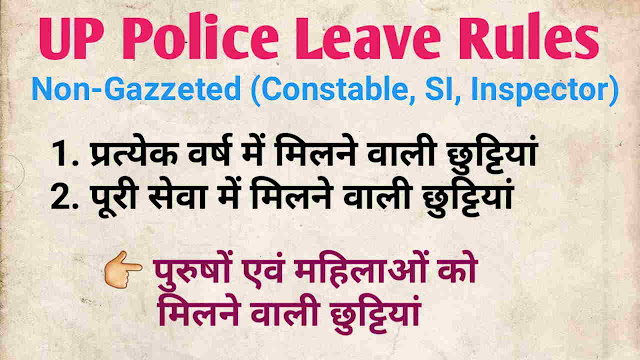 UP Police Leave Rules in Hindi | UP Police में कितनी  Leave मिलती है?