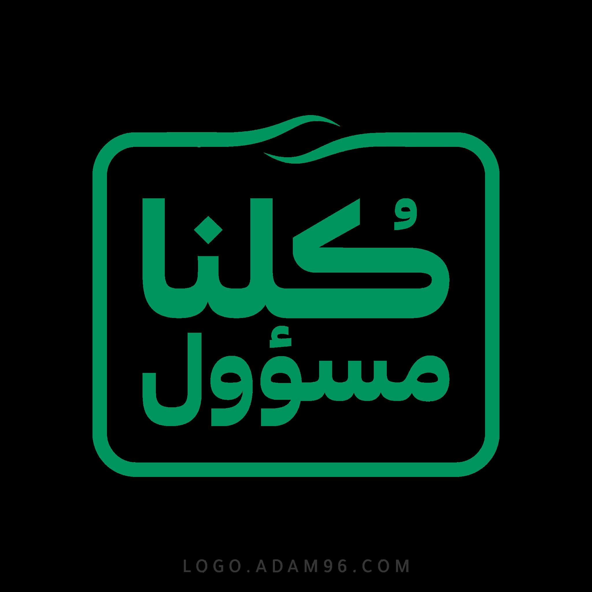 تحميل شعار كُلنا مسؤول لوجو رسمي بجودة عالية PNG