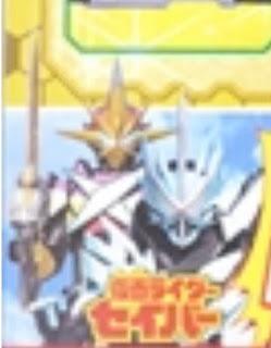 Kamen Rider Saber & Saikou Power Up Form Revealed!