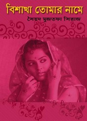 Bishakha, Tomar Name by Syed Mustafa Siraj