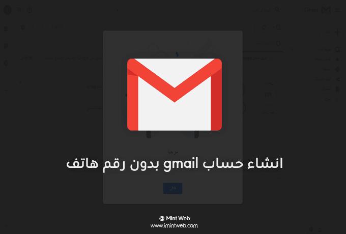 انشاء حساب gmail بدون رقم هاتف 2019