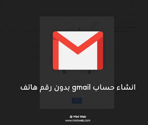 انشاء حساب جيميل gmail بدون رقم هاتف 2021