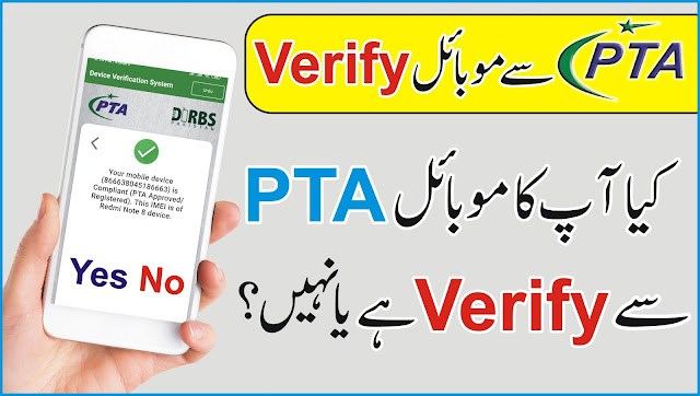 How To Check Your Mobile Is Registered With PTA (PTA Device Verification System) - azeemlog.com