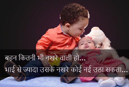 happy birthday sister status in hindi