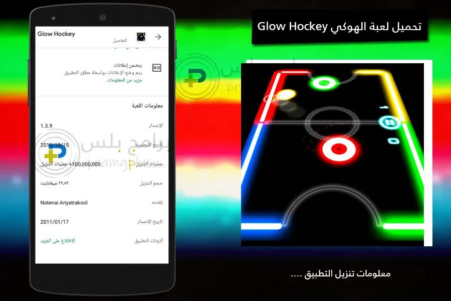 معلومات تنزيل لعبة glow hockey