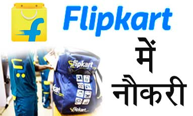 Flipkart Company Job Vacancy 2020