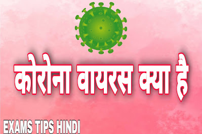 कोरोना वायरस क्या है, Corona Virus Kya Hai, What is Corona Virus