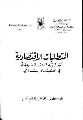 المتطلبات الاقتصادية لتحقيق مقاصد الشريعة في اقتصاد اسلامي - محمد عبد المنعم عفر