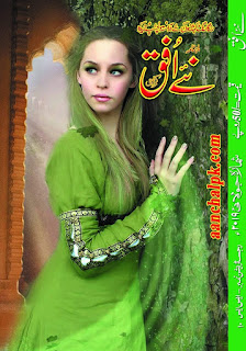 Naye Ufaq Digest July 2019 Pdf Free Download and Read Online - PakDigestNovels