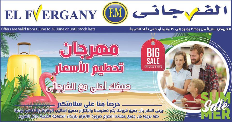 عروض الفرجانى عيد الفطر من 3 يونيو حتى 30 يونيو 2020 مهرجان تحطيم الاسعار