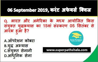 Daily Current Affairs Quiz 06 September 2019 in Hindi