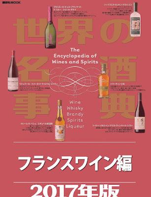 世界の名酒事典2017年版 フランスワイン編 raw zip dl